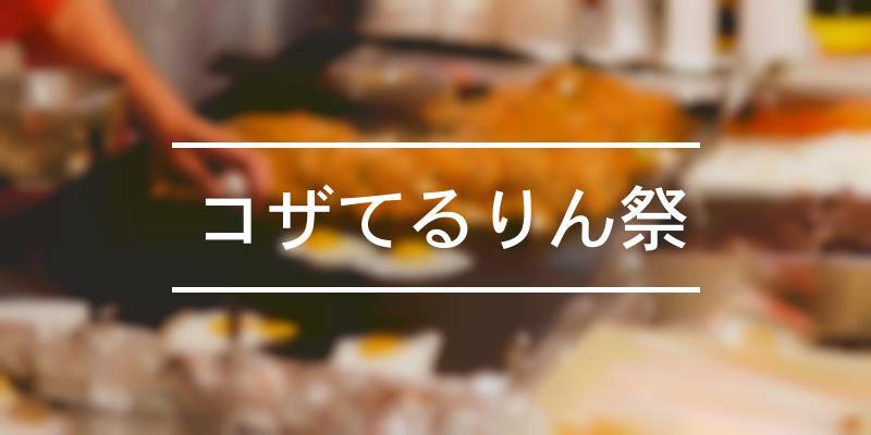 コザてるりん祭 2021年 [祭の日]