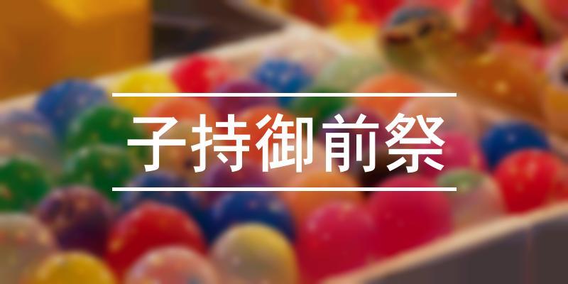 子持御前祭 2021年 [祭の日]
