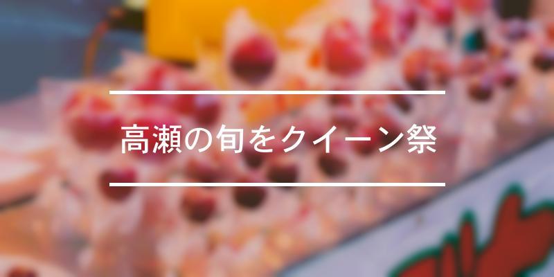 高瀬の旬をクイーン祭 2021年 [祭の日]