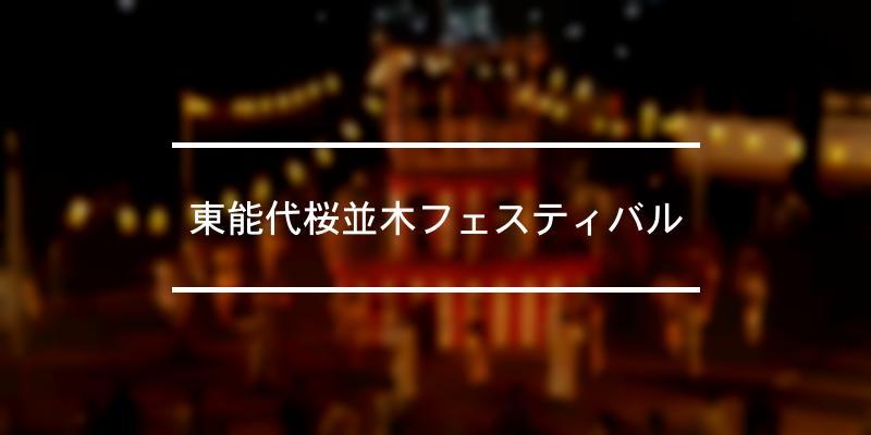 東能代桜並木フェスティバル 2021年 [祭の日]