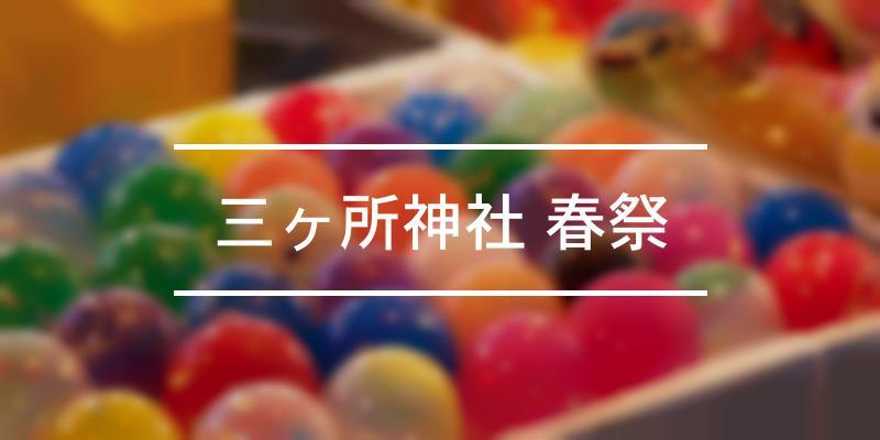 三ヶ所神社 春祭 2021年 [祭の日]