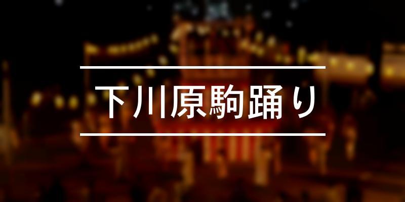 下川原駒踊り 2021年 [祭の日]