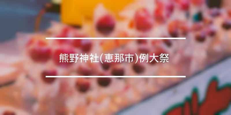 熊野神社(恵那市)例大祭  2021年 [祭の日]