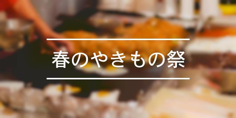 春のやきもの祭 2021年 [祭の日]