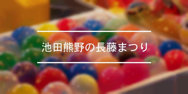 池田熊野の長藤まつり 2021年 [祭の日]
