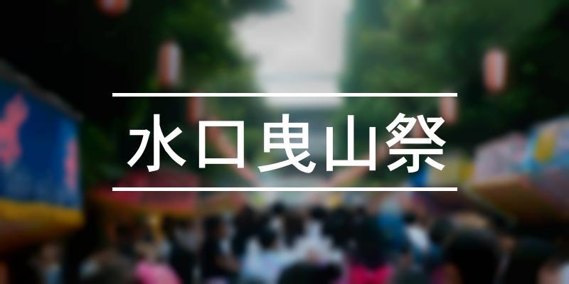 水口曳山祭 2021年 [祭の日]
