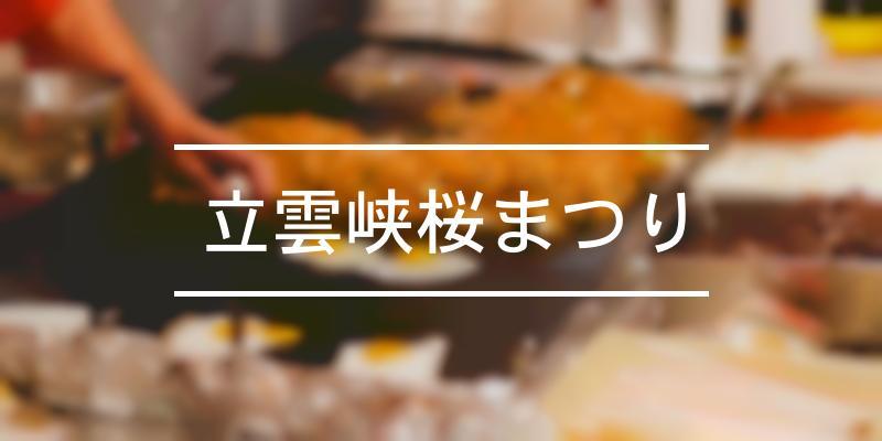 立雲峡桜まつり 2021年 [祭の日]