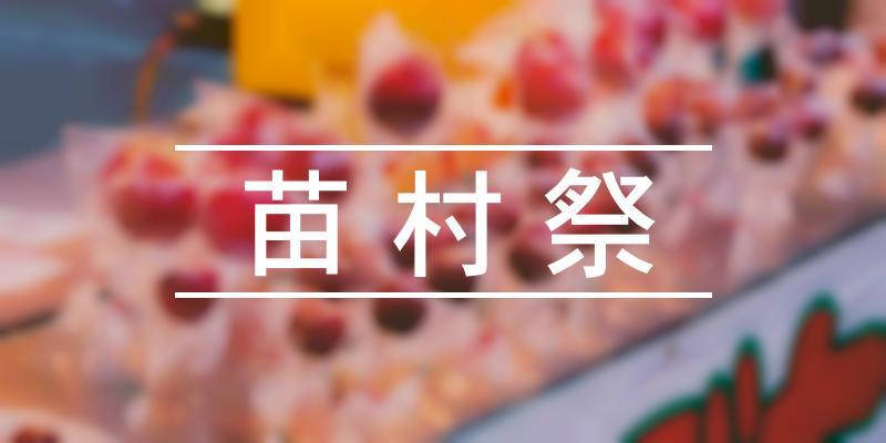苗村祭 2021年 [祭の日]