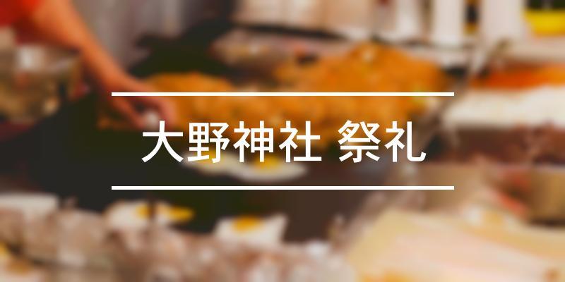 大野神社 祭礼 2021年 [祭の日]