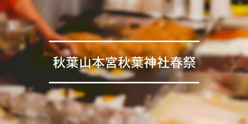 秋葉山本宮秋葉神社春祭 2021年 [祭の日]