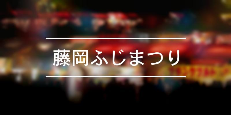 藤岡ふじまつり 2021年 [祭の日]