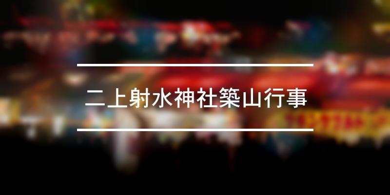 二上射水神社築山行事 2021年 [祭の日]