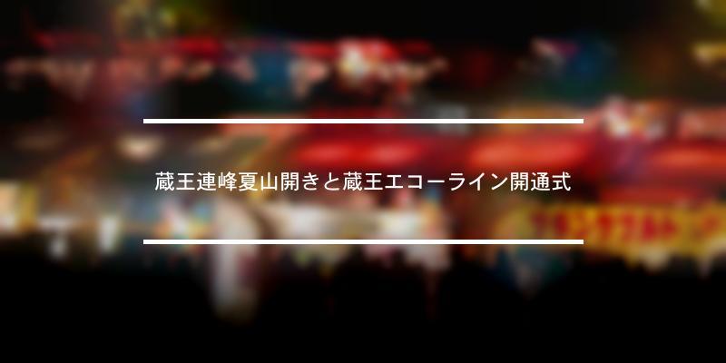 蔵王連峰夏山開きと蔵王エコーライン開通式 2021年 [祭の日]