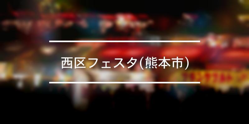 西区フェスタ(熊本市) 2021年 [祭の日]