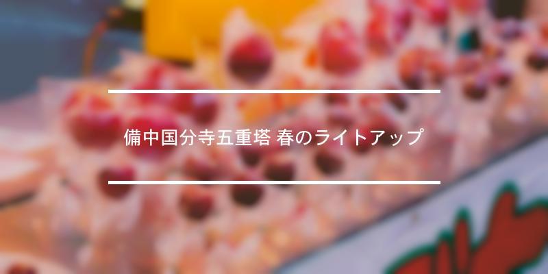 備中国分寺五重塔 春のライトアップ 2021年 [祭の日]