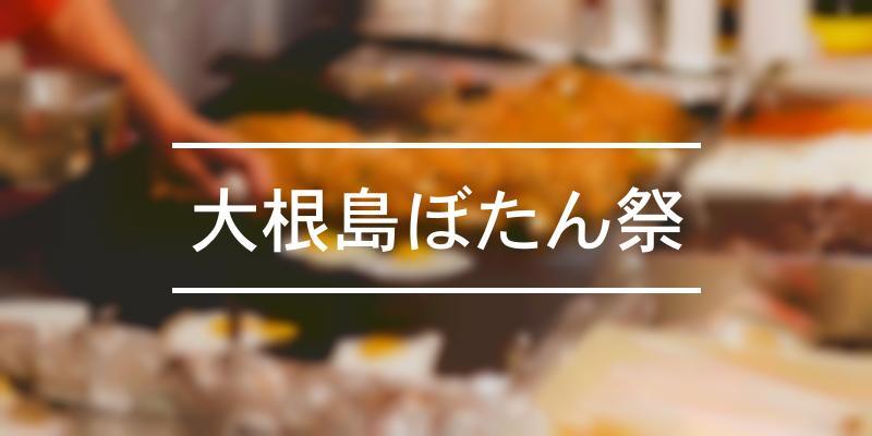 大根島ぼたん祭 2021年 [祭の日]