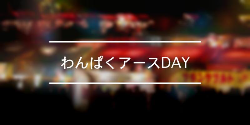 わんぱくアースDAY 2021年 [祭の日]