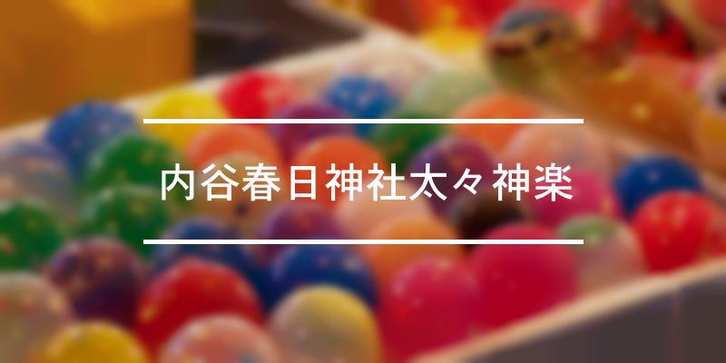 内谷春日神社太々神楽 2021年 [祭の日]