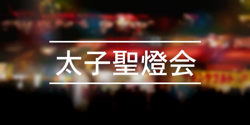 太子聖燈会 2021年 [祭の日]