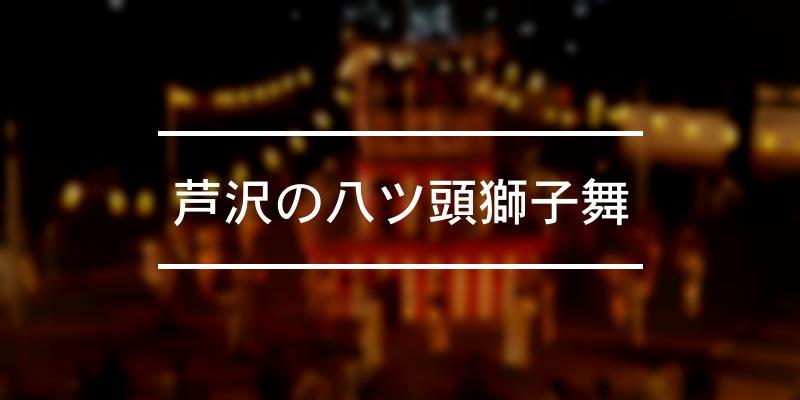 芦沢の八ツ頭獅子舞 2021年 [祭の日]