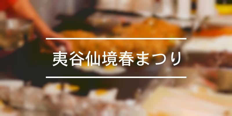 夷谷仙境春まつり 2021年 [祭の日]