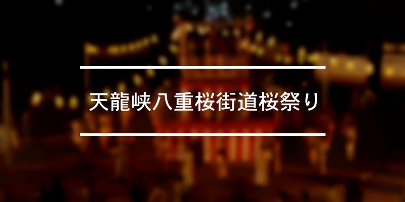 天龍峡八重桜街道桜祭り 2021年 [祭の日]
