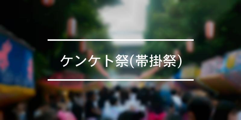 ケンケト祭(帯掛祭) 2021年 [祭の日]