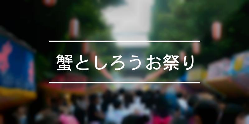 蟹としろうお祭り 2021年 [祭の日]