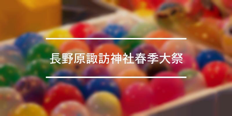長野原諏訪神社春季大祭 2021年 [祭の日]