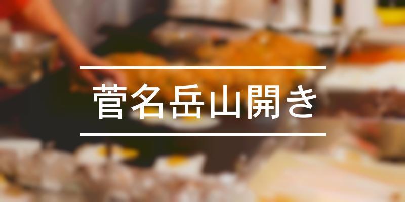 菅名岳山開き 2021年 [祭の日]