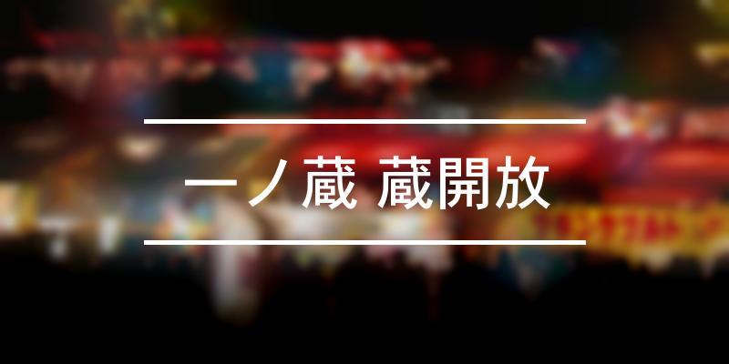 一ノ蔵 蔵開放 2021年 [祭の日]