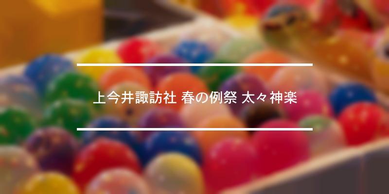 上今井諏訪社 春の例祭 太々神楽 2021年 [祭の日]