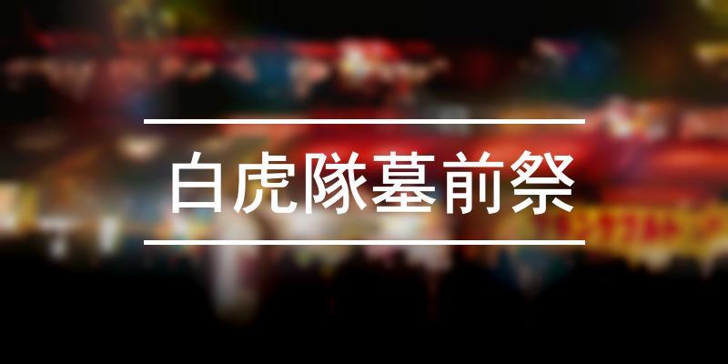 白虎隊墓前祭 2021年 [祭の日]