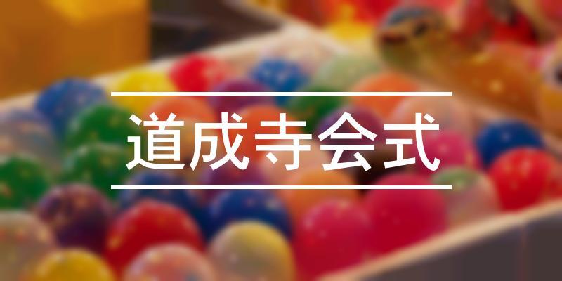 道成寺会式 2021年 [祭の日]