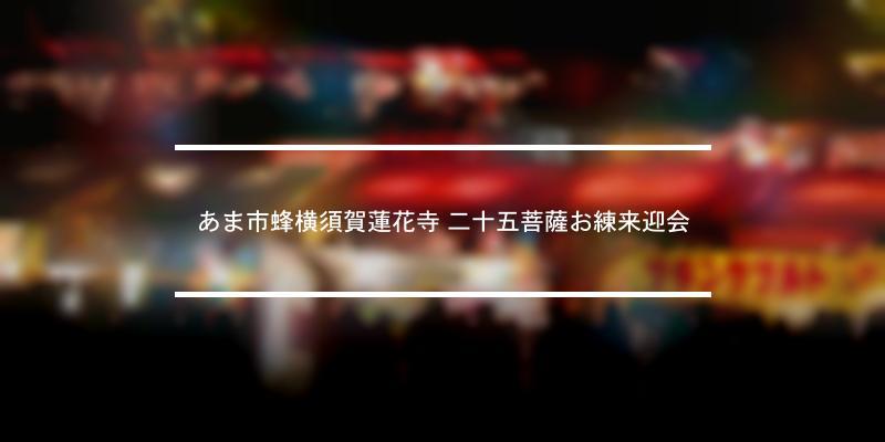 あま市蜂横須賀蓮花寺 二十五菩薩お練来迎会 2021年 [祭の日]