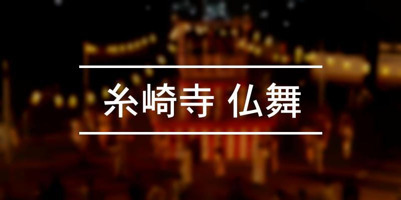 糸崎寺 仏舞 2021年 [祭の日]