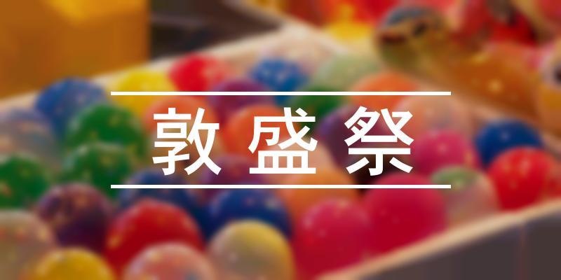 敦盛祭 2021年 [祭の日]
