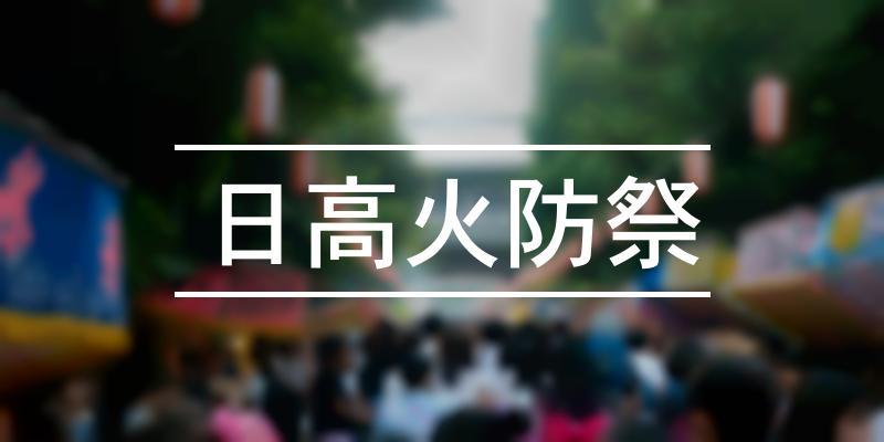 日高火防祭 2021年 [祭の日]