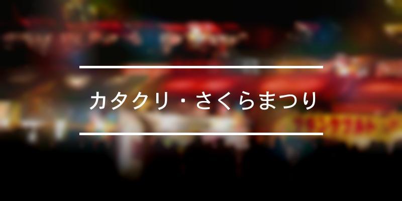 カタクリ・さくらまつり 2021年 [祭の日]