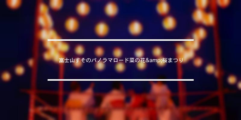 富士山すそのパノラマロード菜の花&桜まつり 2021年 [祭の日]