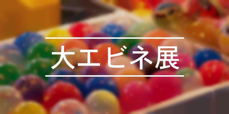 大エビネ展 2021年 [祭の日]