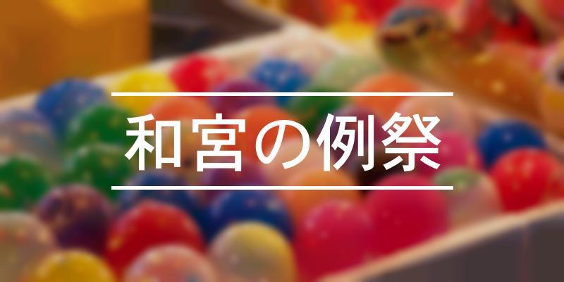 和宮の例祭 2021年 [祭の日]