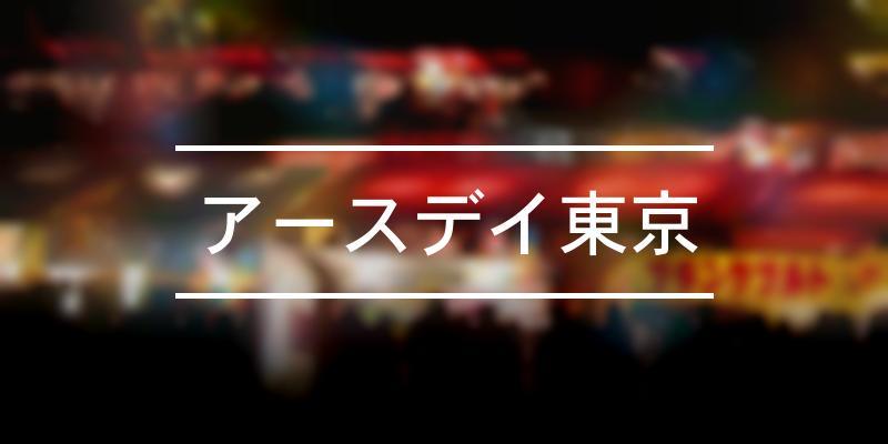 アースデイ東京 2021年 [祭の日]