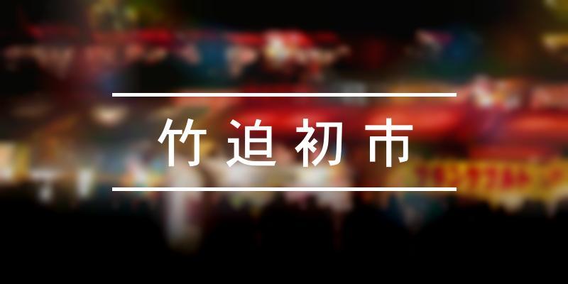 竹迫初市 2021年 [祭の日]