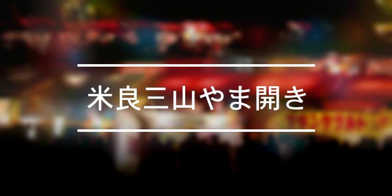 米良三山やま開き 2021年 [祭の日]