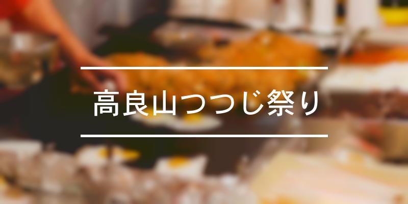 高良山つつじ祭り 2021年 [祭の日]