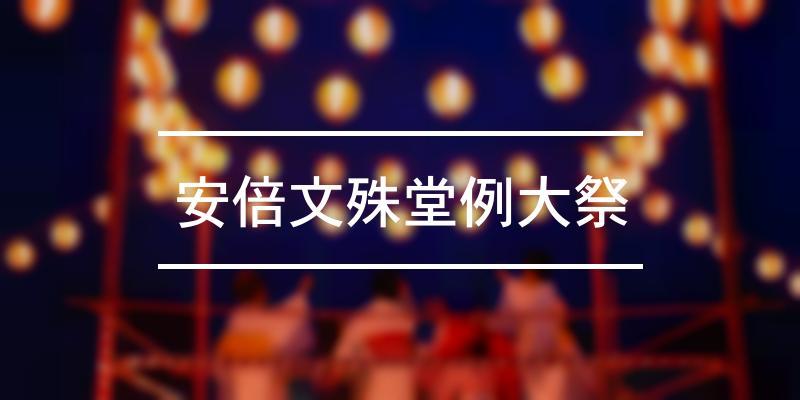 安倍文殊堂例大祭 2021年 [祭の日]