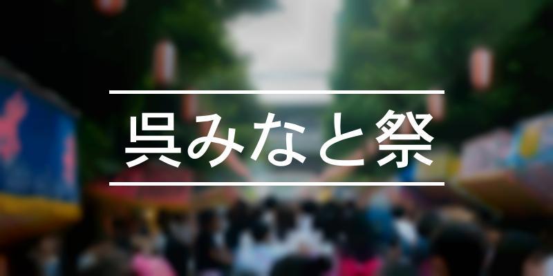 呉みなと祭 2021年 [祭の日]
