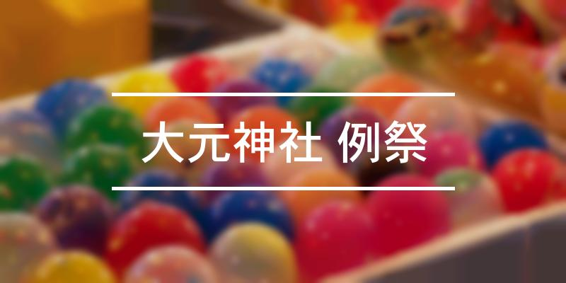 大元神社 例祭 2021年 [祭の日]