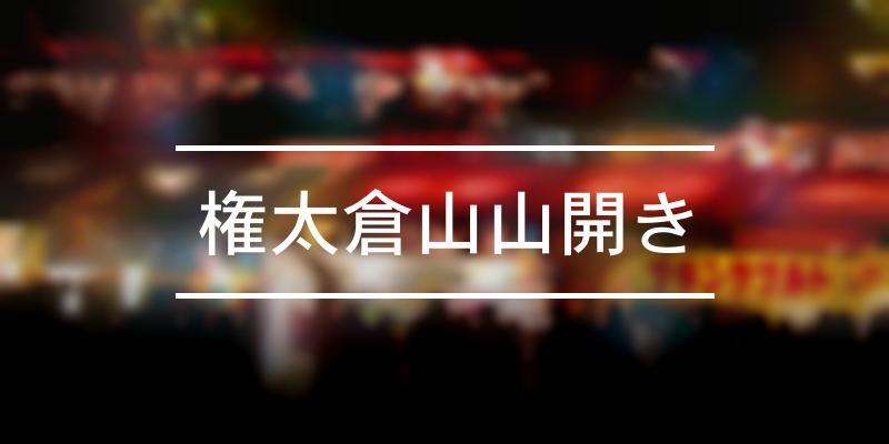 権太倉山山開き 2021年 [祭の日]